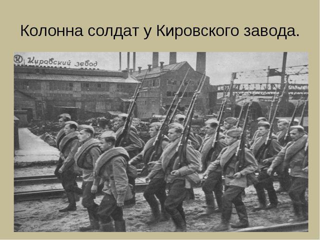 Колонна солдат у Кировского завода.