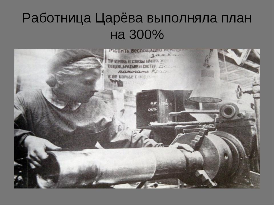 Работница Царёва выполняла план на 300%
