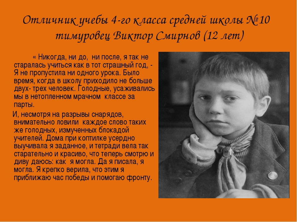 Отличник учебы 4-го класса средней школы № 10 тимуровец Виктор Смирнов (12 л...