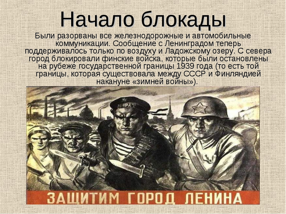 Начало блокады Были разорваны все железнодорожные и автомобильные коммуникаци...