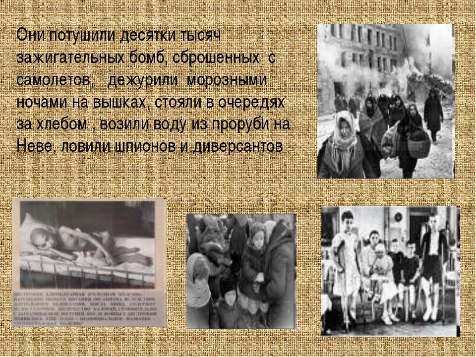 Они потушили десятки тысяч зажигательных бомб, сброшенных с самолетов, дежури...