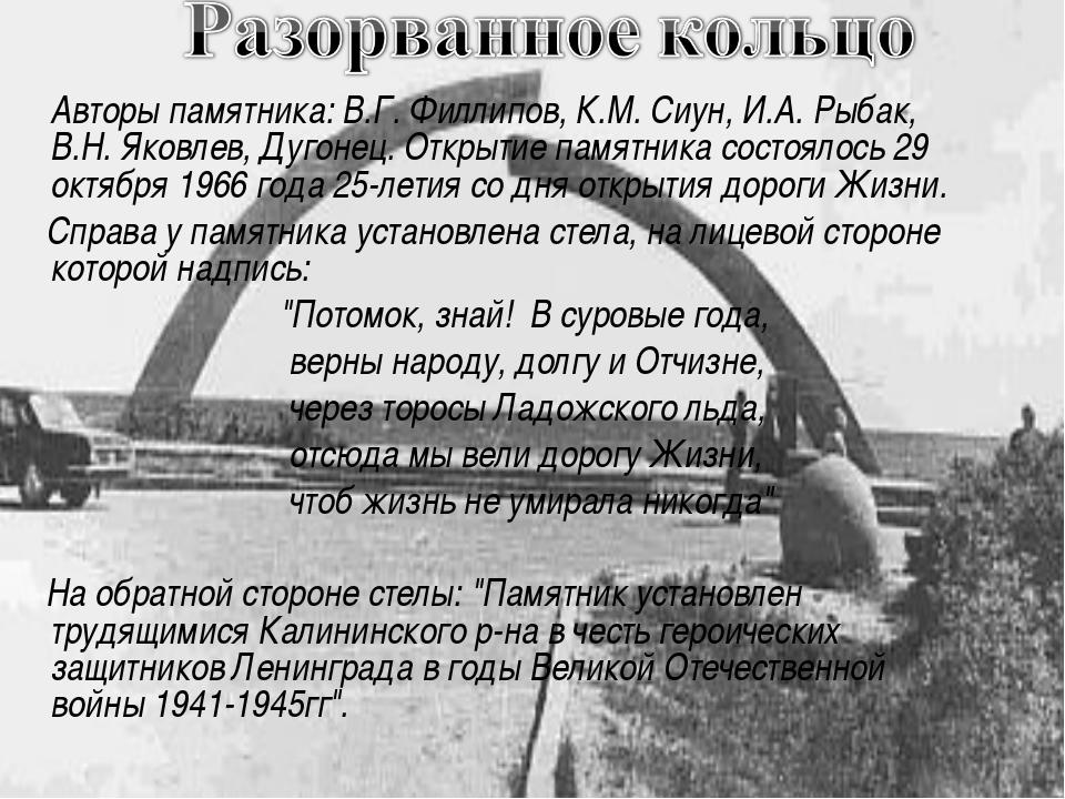 Авторы памятника: В.Г. Филлипов, К.М. Сиун, И.А. Рыбак, В.Н. Яковлев, Дугоне...