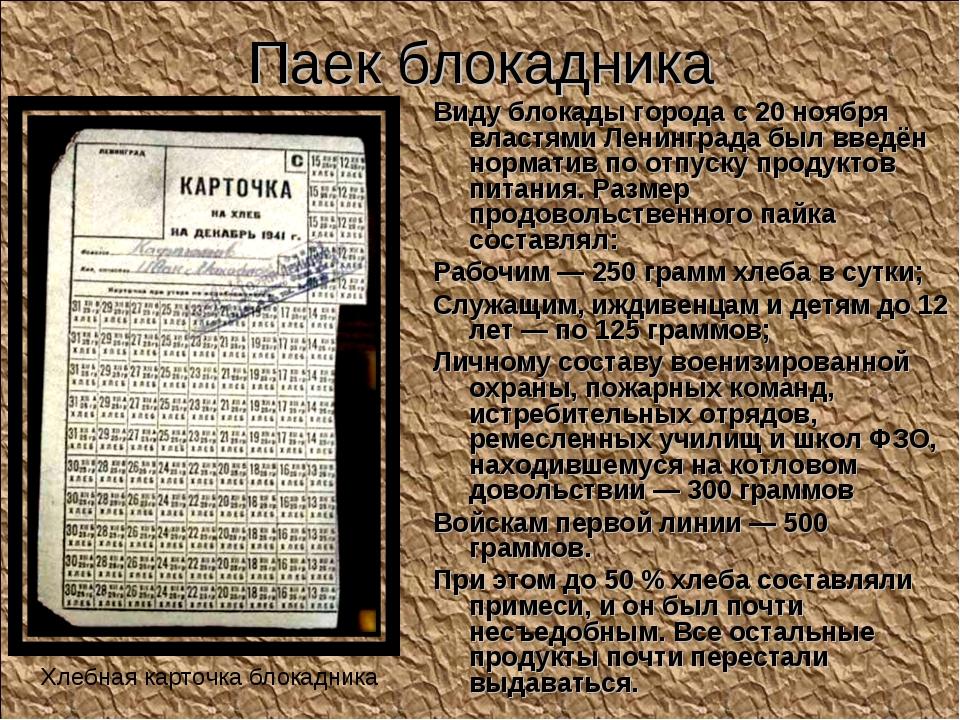 Паек блокадника Виду блокады города с 20 ноября властями Ленинграда был введё...