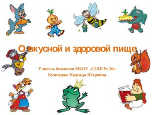 О вкусной и здоровой пище Учитель биологии МБОУ «СОШ № 56» Кузнецова Надежда