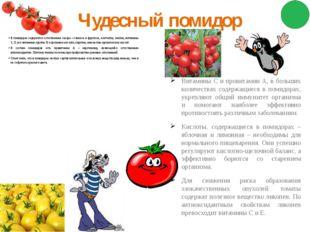 Чудесный помидор В помидорах содержатся естественные сахара – глюкоза и фрукт