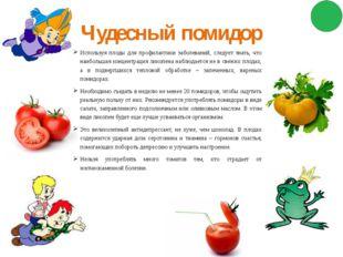 Чудесный помидор Используя плоды для профилактики заболеваний, следует знать,