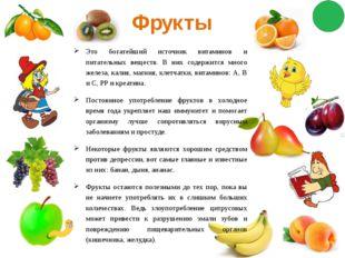 Фрукты Это богатейший источник витаминов и питательных веществ. В них содержи