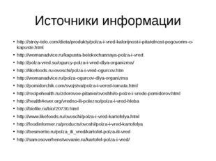 Источники информации http://stroy-telo.com/dieta/produkty/polza-i-vred