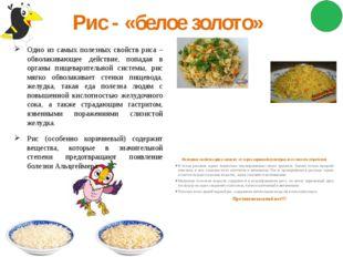 Рис - «белое золото» Одно из самых полезных свойств риса – обволакивающее дей