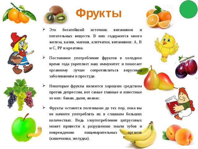 Фрукты Это богатейший источник витаминов и питательных веществ. В них содержи...