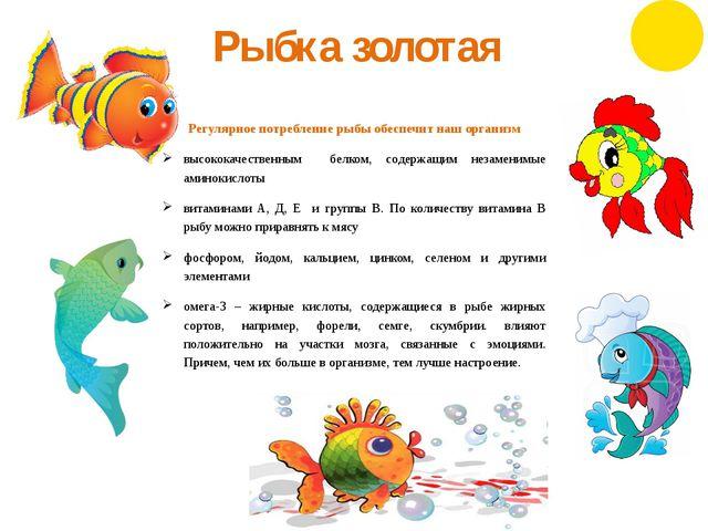 Рыбка золотая Регулярное потребление рыбы обеспечит наш организм высококачест...