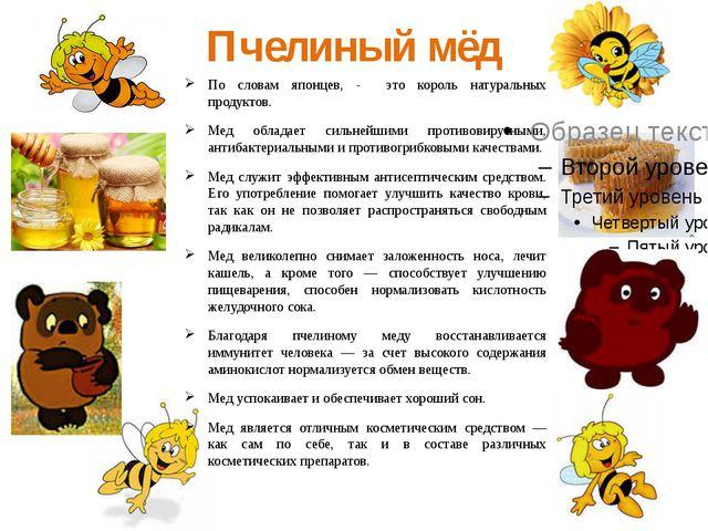 Пчелиный мёд По словам японцев, - это король натуральных продуктов. Мед облад...