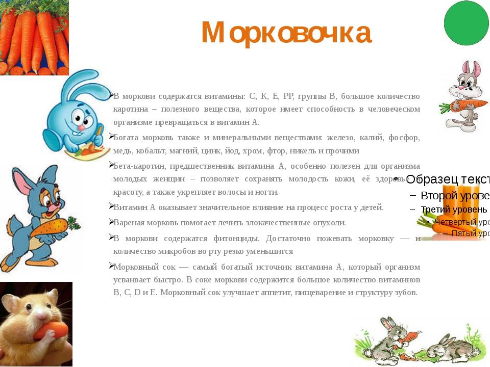 Морковочка В моркови содержатся витамины: С, К, Е, РР, группы В, большое коли...