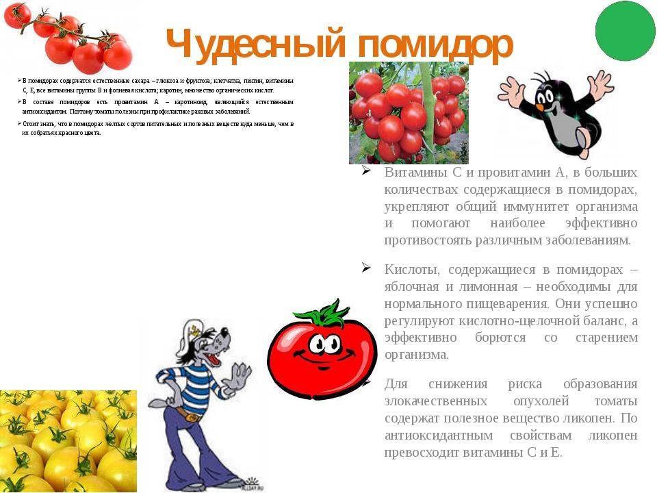 Чудесный помидор В помидорах содержатся естественные сахара – глюкоза и фрукт...