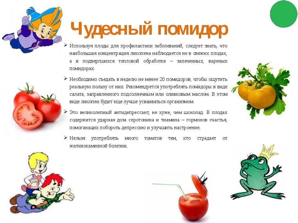 Чудесный помидор Используя плоды для профилактики заболеваний, следует знать,...