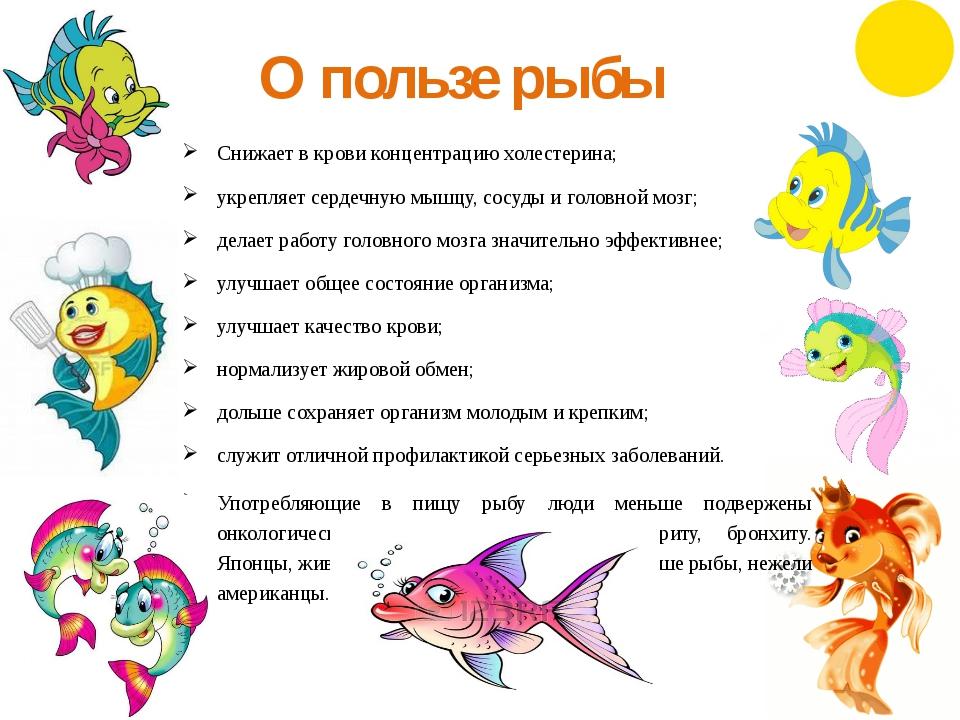 О пользе рыбы Снижает в крови концентрацию холестерина; укрепляет сердечную м...