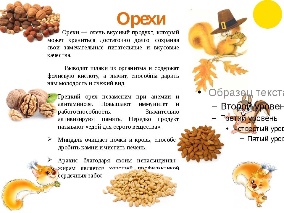 Орехи Орехи — очень вкусный продукт, который может храниться достаточно долго...