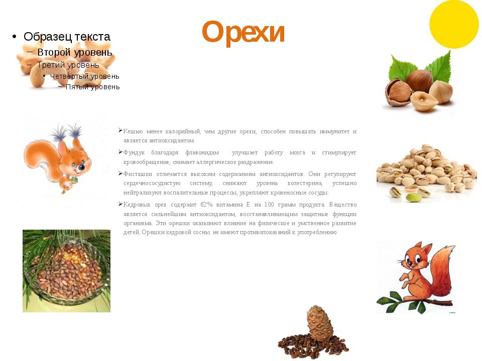 Орехи Кешью менее калорийный, чем другие орехи, способен повышать иммунитет и...