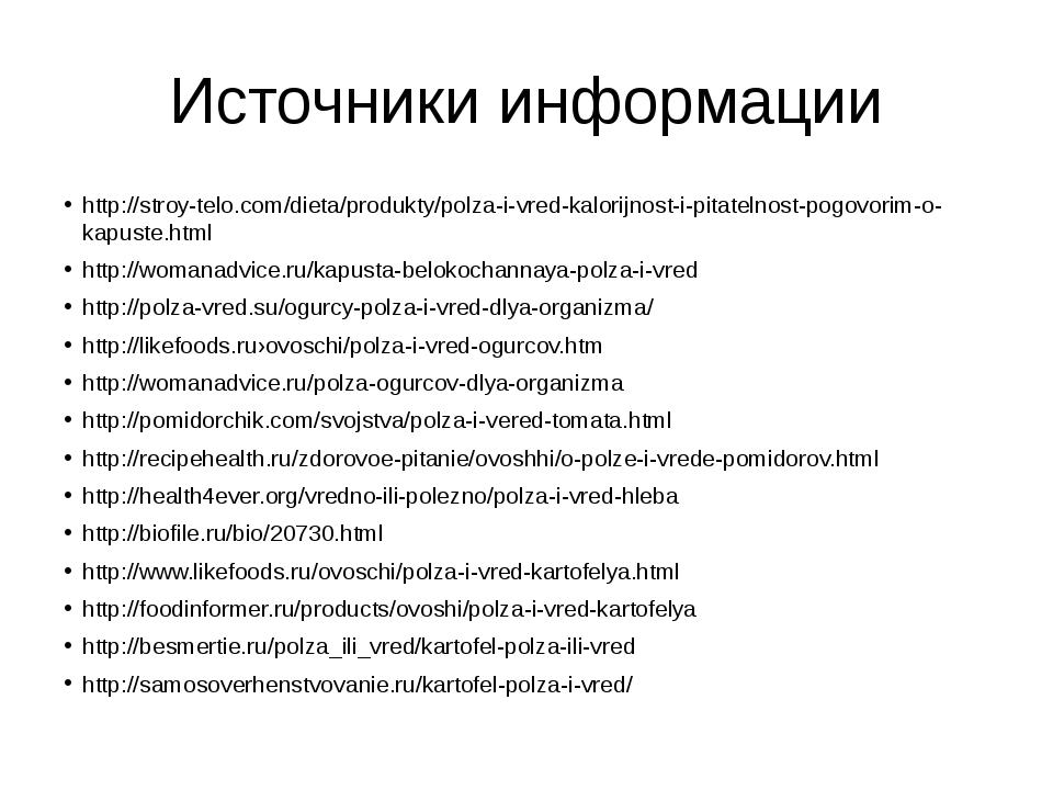 Источники информации http://stroy-telo.com/dieta/produkty/polza-i-vred...