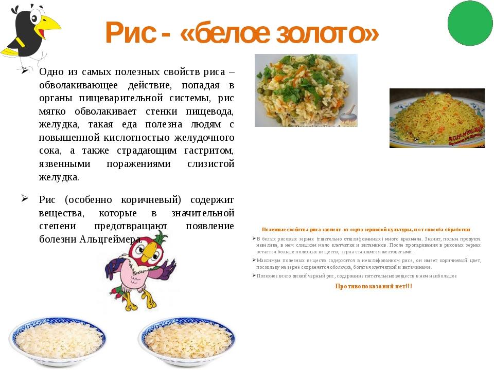 Рис - «белое золото» Одно из самых полезных свойств риса – обволакивающее дей...