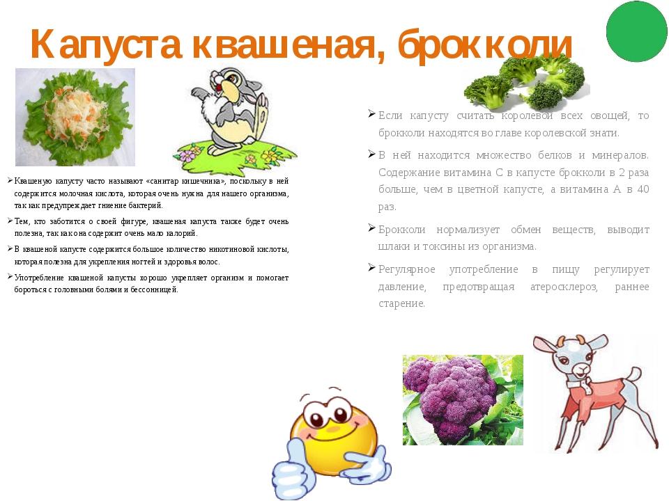 Капуста квашеная, брокколи Квашеную капусту часто называют «санитар кишечника...