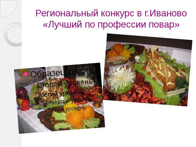Региональный конкурс в г.Иваново «Лучший по профессии повар»