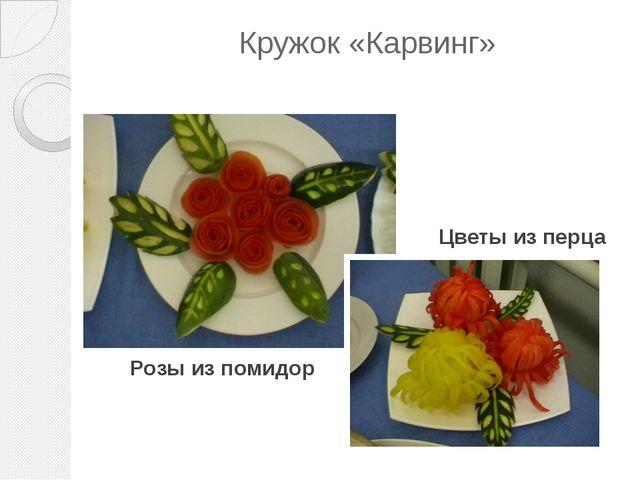 Кружок «Карвинг» Розы из помидор Цветы из перца