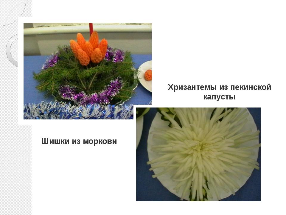 Хризантемы из пекинской капусты Шишки из моркови