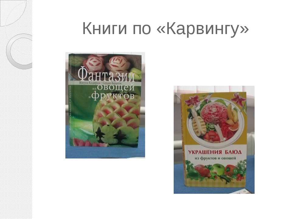 Книги по «Карвингу»