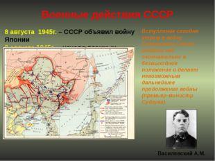 Военные действия СССР 8 августа 1945г. – СССР объявил войну Японии 9 августа