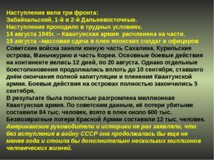 Наступление вели три фронта: Забайкальский, 1-й и 2-й Дальневосточные. Насту
