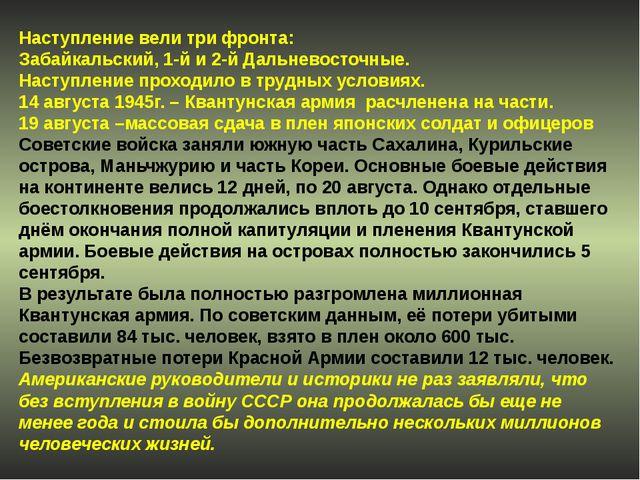 Наступление вели три фронта: Забайкальский, 1-й и 2-й Дальневосточные. Насту...