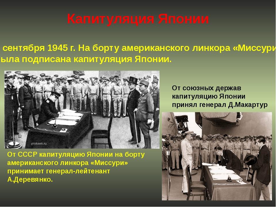 Капитуляция Японии 2 сентября 1945 г. На борту американского линкора «Миссури...