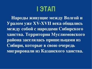 I ЭТАП Народы живущие между Волгой и Уралом уже ХV-ХVII века общались между с