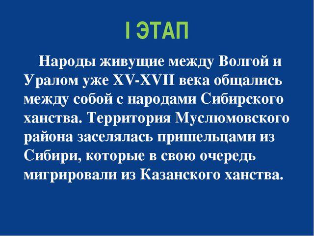 I ЭТАП Народы живущие между Волгой и Уралом уже ХV-ХVII века общались между с...