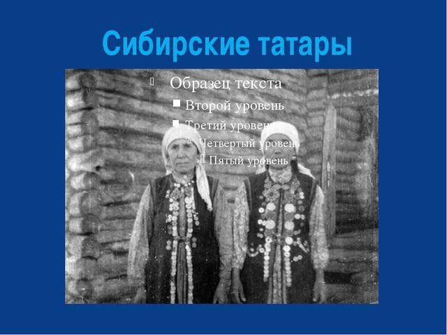 Сибирские татары