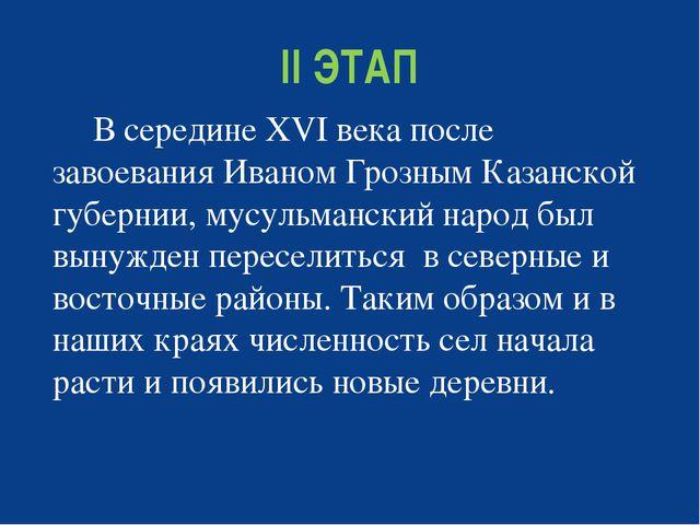 II ЭТАП В середине ХVI века после завоевания Иваном Грозным Казанской губерни...