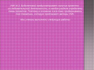 УМК М.З. Биболетовой предусматривает наличие проектно- исследовательской деят