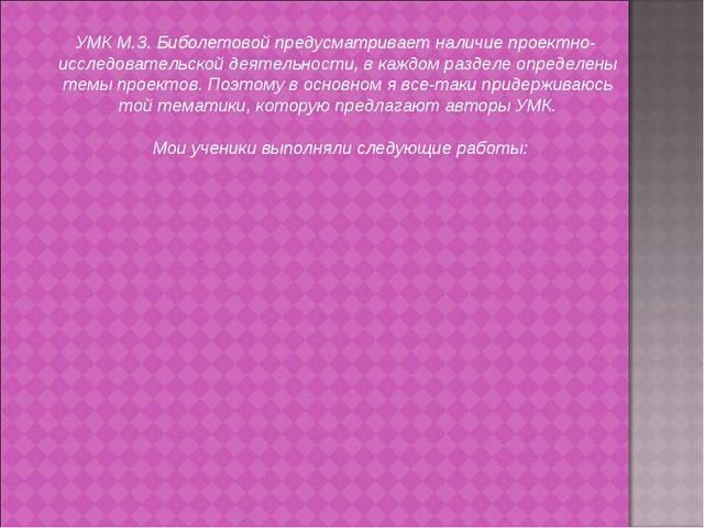 УМК М.З. Биболетовой предусматривает наличие проектно- исследовательской деят...