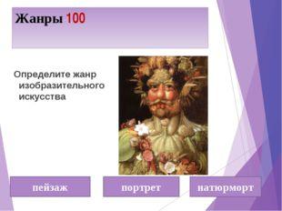 Жанры 100 Определите жанр изобразительного искусства пейзаж портрет натюрморт