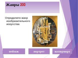 Жанры 200 пейзаж портрет натюрморт Определите жанр изобразительного искусства