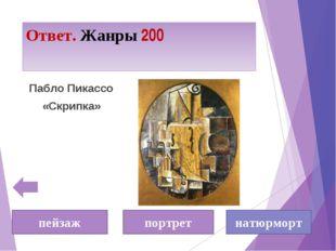 Ответ. Жанры 200 Пабло Пикассо «Скрипка» пейзаж портрет натюрморт