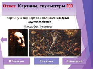 Ответ. Картины, скульптуры 200 Шишкин Туганов Левицкий Картину «Пир нартов» н