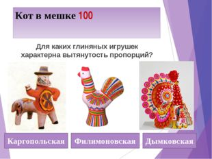 Кот в мешке 100 Каргопольская Филимоновская Дымковская Для каких глиняных игр