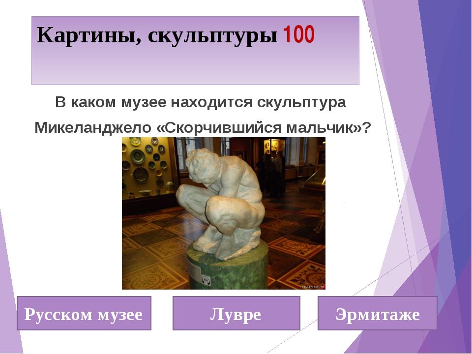 Картины, скульптуры 100 В каком музее находится скульптура Микеланджело «Скор...
