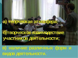 а) творческая атмосфера; б)творческое взаимодествие участников деятельности;