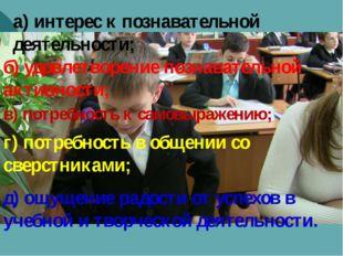 а) интерес к познавательной деятельности; б) удовлетворение познавательной а