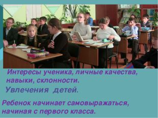 Интересы ученика, личные качества, навыки, склонности. Увлечения детей. Ребе