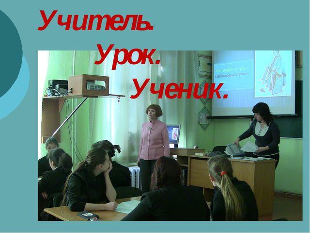 Учитель. Урок. Ученик.