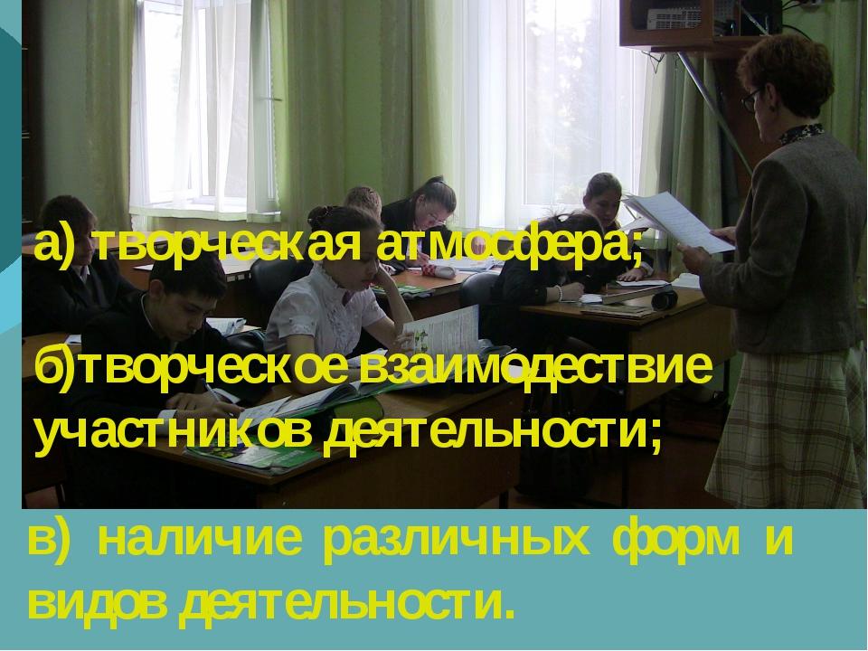а) творческая атмосфера; б)творческое взаимодествие участников деятельности;...